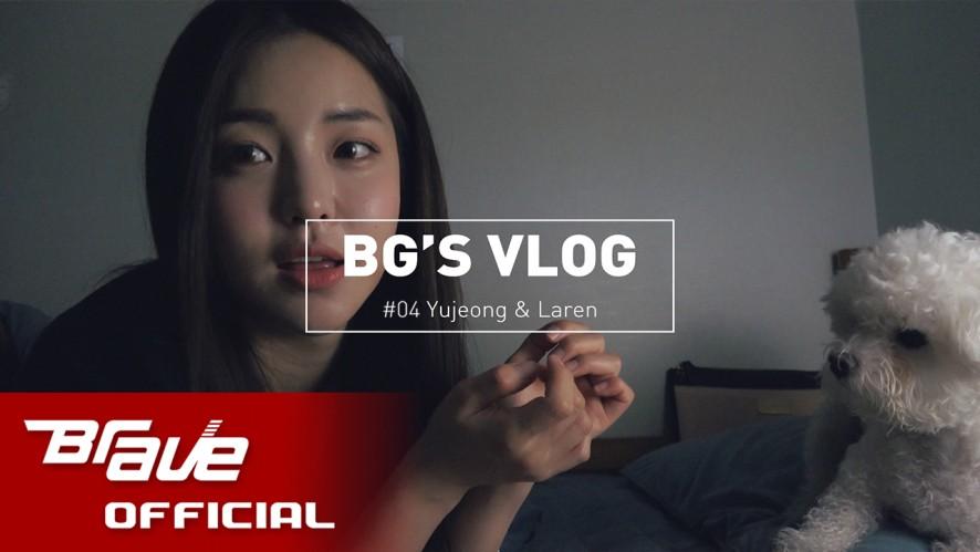 [BG-LOG] #04 브레이브걸스 유정 & 라렌 (Yujeong & Laren)