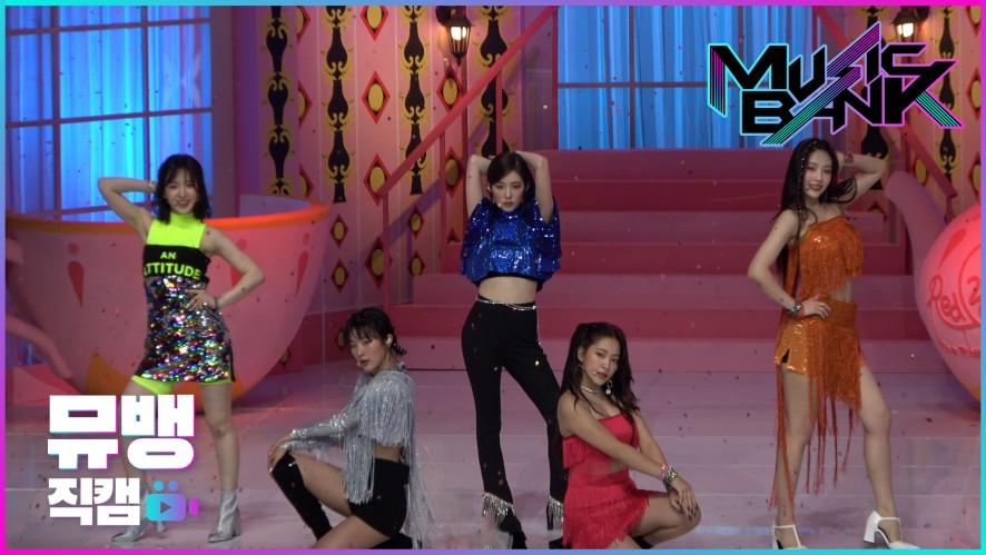 [뮤직뱅크 풀캠 190621] 레드벨벳(Red Velvet) / 짐살라빔(Zimzalabim) / FULL Cam ver.