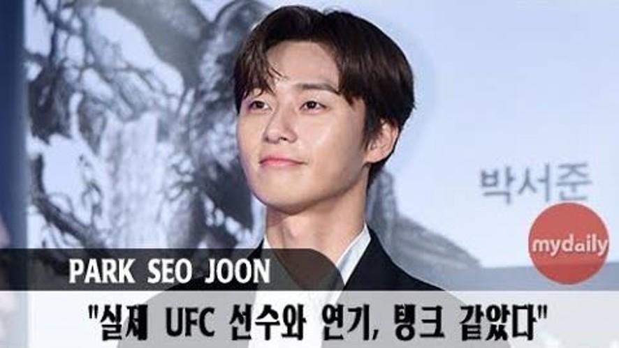 """[박서준:PARK SEO JOON] """"실제 UFC선수와 연기, like 탱크'"""