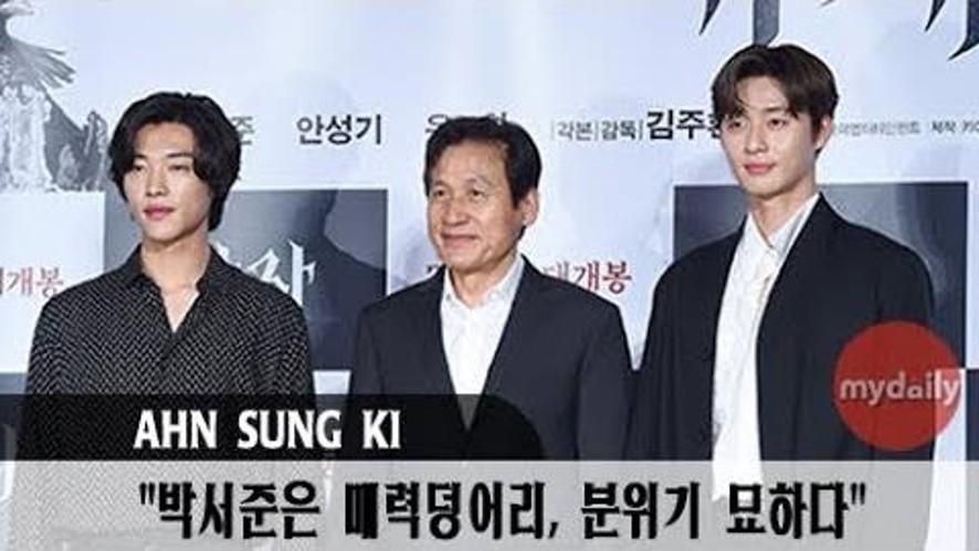 """[안성기:AHN SUNG KI] """"박서준은 매력덩어리, 분위기 묘해'"""