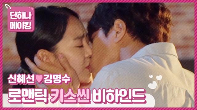 [메이킹] <단, 하나의 사랑> 잠시 후 KBS2 밤 10시 본방사수/ 신혜선♥김명수 로맨틱 키스씬 비하인드