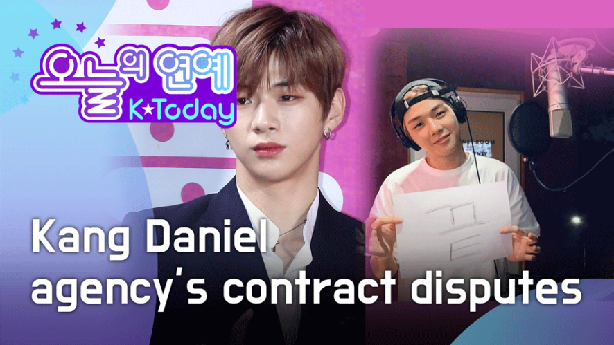 [K Today] Kang Daniel agency's contract disputes & solo debut preparation (강다니엘 소속사 분쟁 계속)