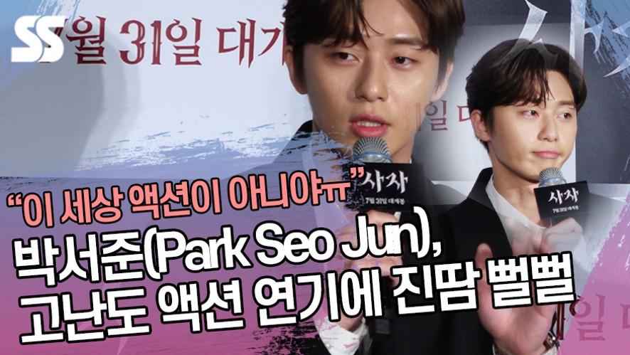 박서준(Park Seo Jun), 고난도 액션 연기에 진땀 뻘뻘 ('사자' 제작보고회)