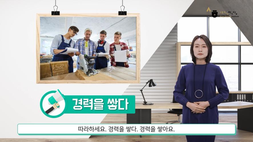 """[Tiếng Hàn kinh doanh-2] Ep.6 Chủ đề: """"인사 관리"""" . 출처: 세종학당재단"""