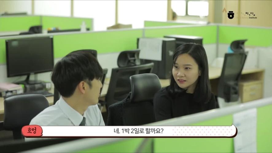 """[Tiếng Hàn kinh doanh-2] Ep.4 Chủ đề: """"대인관계"""" . 출처: 세종학당재단"""