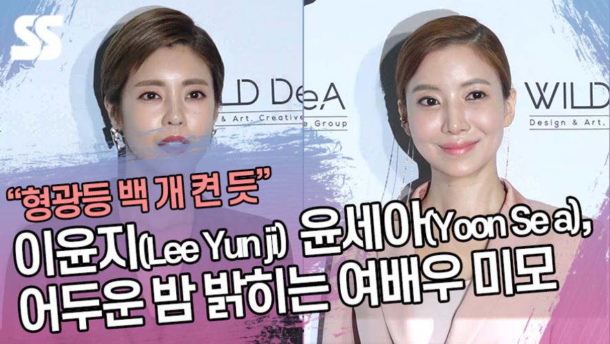 이윤지(Lee Yun ji)-윤세아(Yoon Se a), 어두운 밤 밝히는 여배우 미모