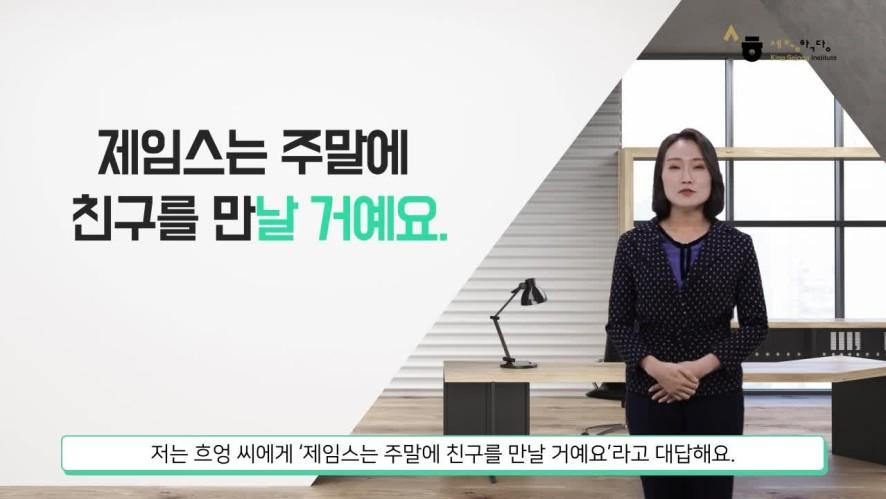 """[Tiếng Hàn kinh doanh-2] Ep.5 Chủ đề: """"사내 의사소통"""" . 출처: 세종학당재단"""