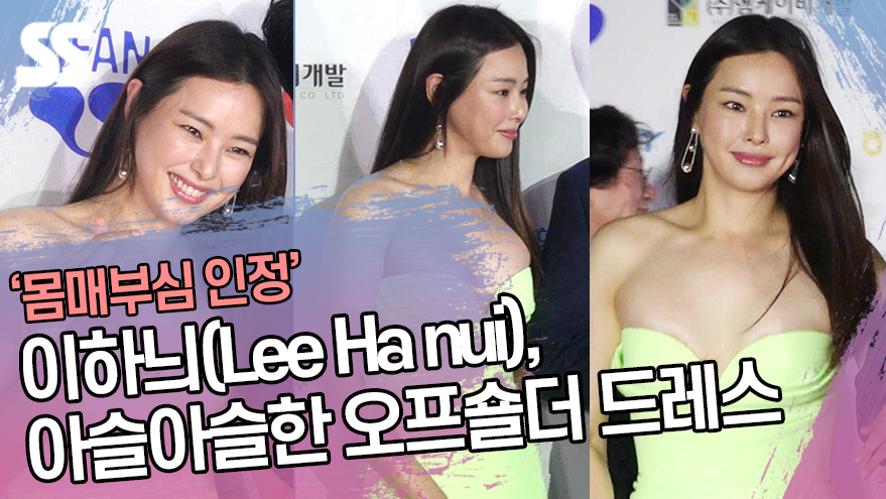 이하늬(Lee Ha nui), 아슬아슬한 오프숄더 드레스 '몸매부심 인정' (부천국제판타스틱영화제