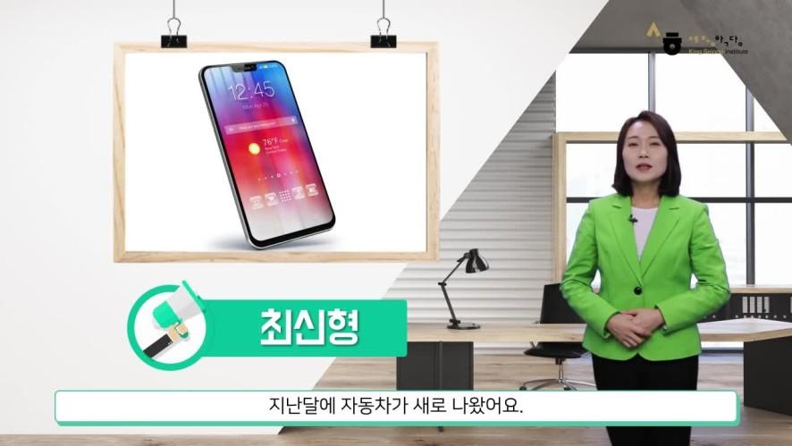 """[Tiếng Hàn kinh doanh-2] Ep.11 Chủ đề: """"제품 설명"""". 출처: 세종학당재단"""