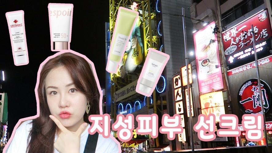 꼭 봐야할!!! 오사카에서 #지성피부선크림 4종 비교 Oily Skin sunscreen