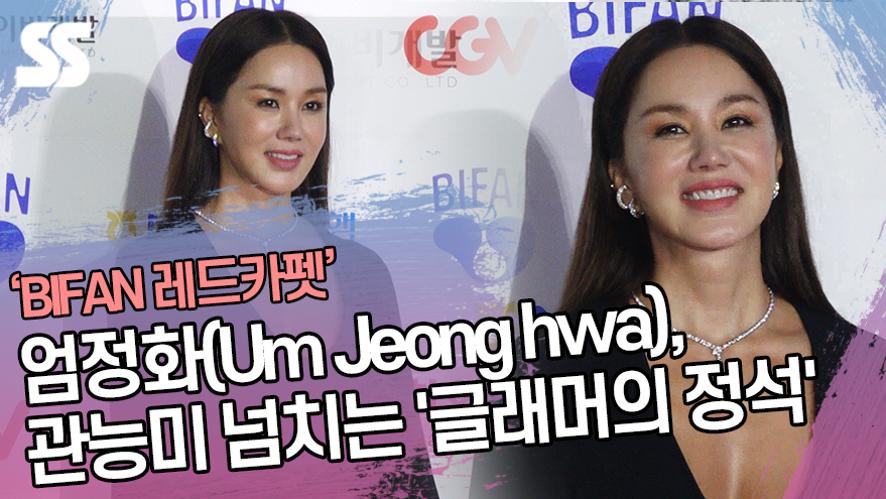 엄정화(Um Jeong hwa), 관능미 넘치는 '글래머의 정석' (부천국제판타스틱영화제 레드카펫)