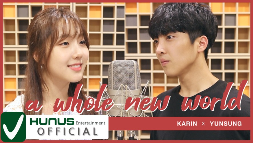 [Special] 알라딘 OST - A Whole New World Cover by 가린 (KARIN) & 로미오 윤성 (YUNSUNG)