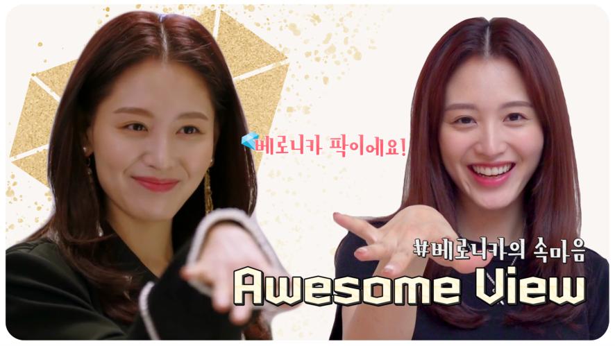 [김재경] 베로니카의 모든 것 (차기작은 사극?) #어썸인터뷰 (Kim Jae Kyung)
