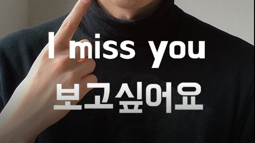 'I miss you' in formal way