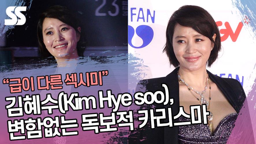김혜수(Kim Hye soo), 변함없는 독보적 카리스마 (부천국제판타스틱영화제 개막식)