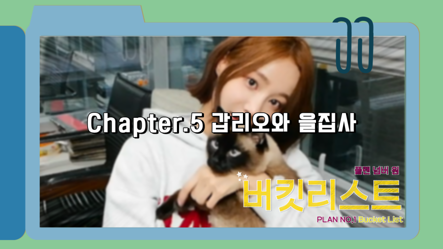[PLAN NO.1 Bucket List] Chapter.5 갑리오와 을집사