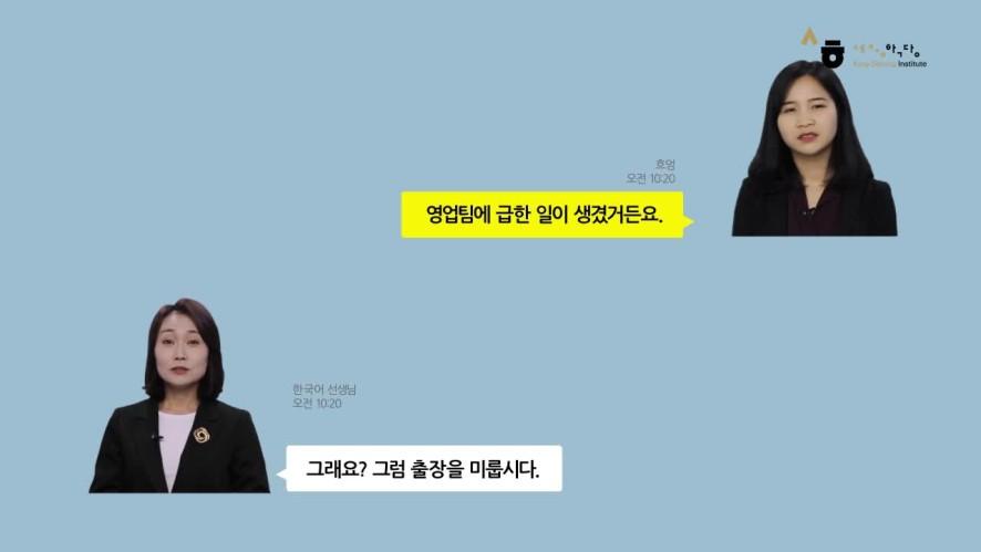 """[Tiếng Hàn kinh doanh-2] Ep.10 Chủ đề: """" 문제 상황"""". 출처: 세종학당재단"""