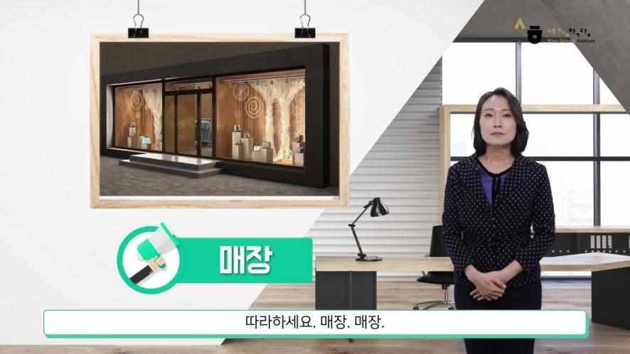 """[Tiếng Hàn kinh doanh-2] Ep.3 Chủ đề: """"방문과 외근"""" . 출처: 세종학당재단"""
