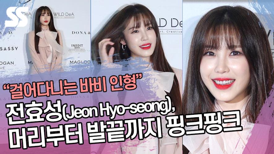 전효성(Jeon Hyo-seong), 머리부터 발끝까지 핑크핑크