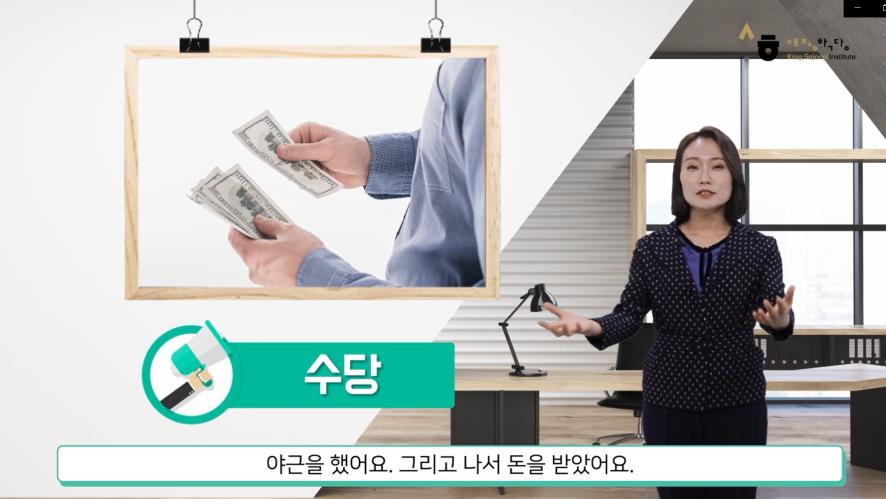 """[Tiếng Hàn kinh doanh-2] Ep.7 Chủ đề: """"근무조건"""" . 출처: 세종학당재단"""