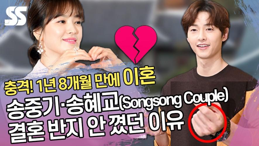 송중기(Song Joong-ki), 결혼반지 안 끼고 다니더니…송혜교(Song Hye-gyo)와 결국 이혼