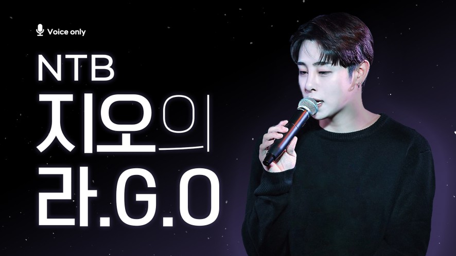 [NTB] NTB 지오의 라.G.O #23