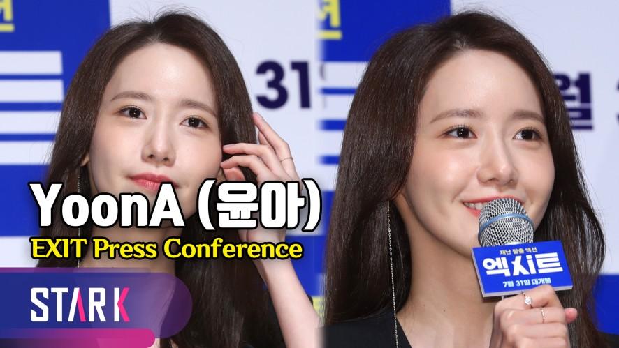 """윤아, """"첫 주연작 '엑시트', 조정석에게 감동"""" (Girls' Generation YoonA, 'EXIT' Press Conference)"""