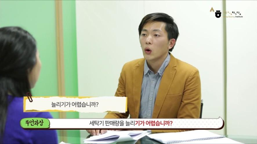 """[Tiếng Hàn kinh doanh-2] Ep.9 Chủ đề: """"협상과 주문"""" . 출처: 세종학당재단"""