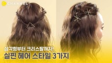 3 hair styling things done with hairpins