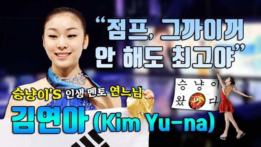 """[팬TALK]김연아(Kim Yu-na), 승냥이들의 인생 멘토 """"점프? 안 해도 이미 최고"""""""
