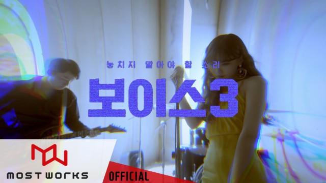 [Special Live Clip] 가은 (GA EUN) - 목소리 (보이스3 OST Part.2)