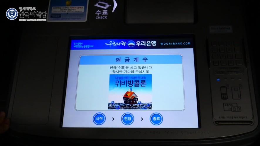[1분 한국생활]ATM으로 인출하기 어렵지 않아요~