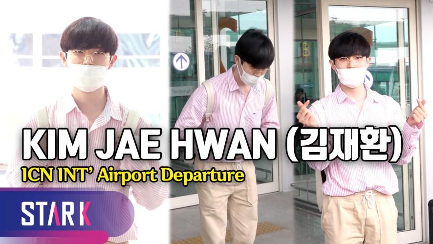 김재환, 윈드들이랑 소풍가고 싶은 출국 패션 (KIM JAE HWAN, 20190628_ICN INT' Airport Departure)