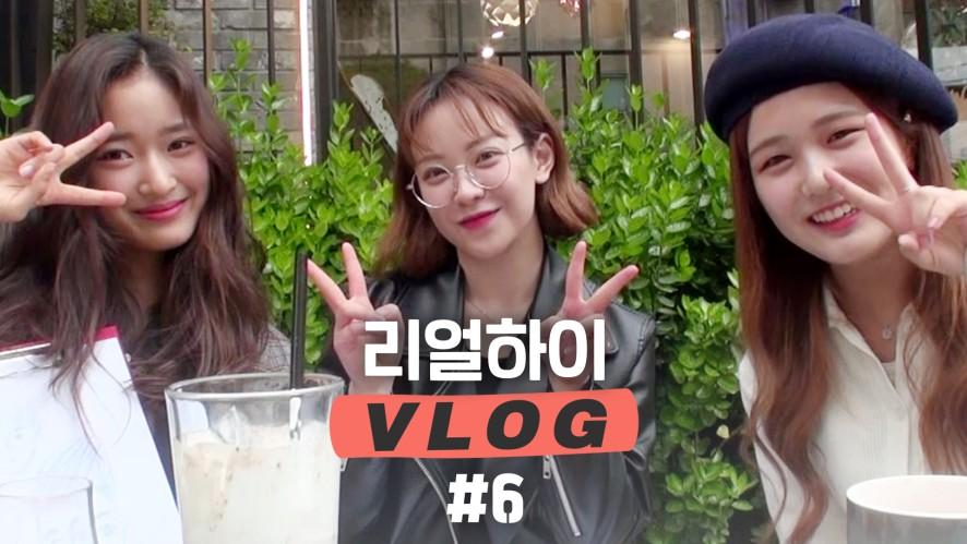 리하이 여자 출연자 3인방 드디어 모였어요!ㅣ지효의 깜짝 등장💖ㅣ[리얼하이VLOG] #6