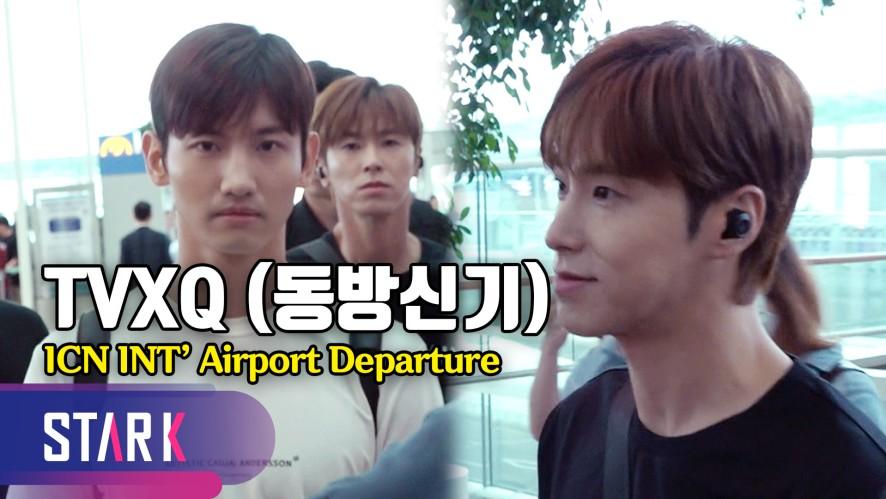동방신기 출국, 시크한 두 남자 (TVXQ, 20190628_ICN INT' Airport Departure)