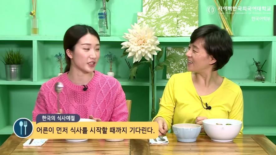 [Mukbang và tiếng Hàn] Menu 1. Bibimbap (비빔밥). 출처: 사이버한국외국어대학교