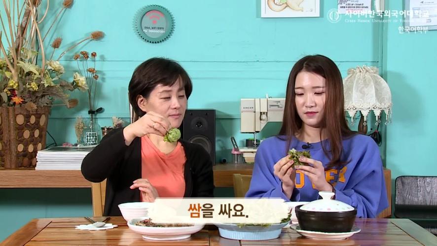 [Mukbang và tiếng Hàn] Menu 2. Bulgogi (불고기). 출처: 사이버한국외국어대학교
