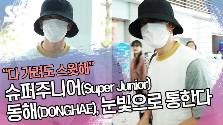 슈퍼주니어 동해(Super Junior DONGHAE), 눈빛으로 통한다 (인천공항)