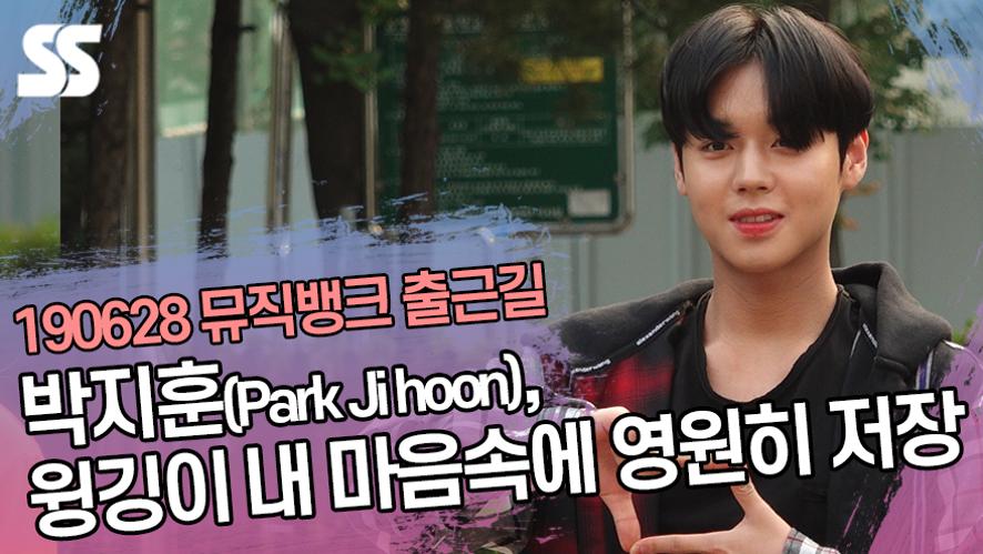 박지훈(Park Ji hoon), 윙깅이 내 마음속에 영원히 저장 (뮤직뱅크 출근길)