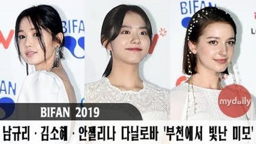 [남규리-김소혜-안젤리나다닐로바] '부천에서 빛난 미모'
