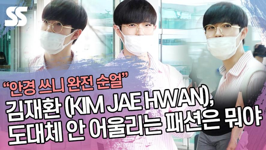 김재환 (KIM JAE HWAN), 도대체 안 어울리는 패션은 뭐야 (인천공항)