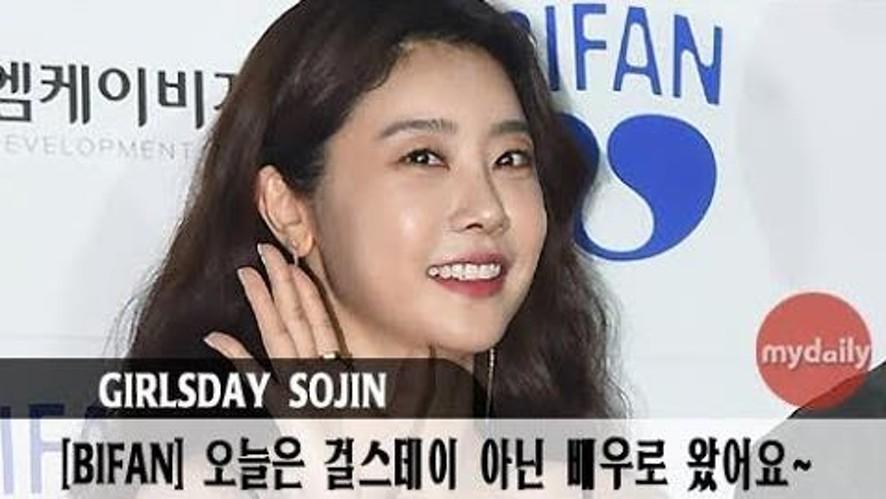 [박소진:PARK SOJIN] '오늘은 걸스데이 아닌 배우 박소진으로'