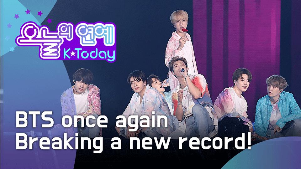 [K Today] BTS once again breaking a new record (세계 투어 매출 1위 & 한국 앨범 판매 신기록)