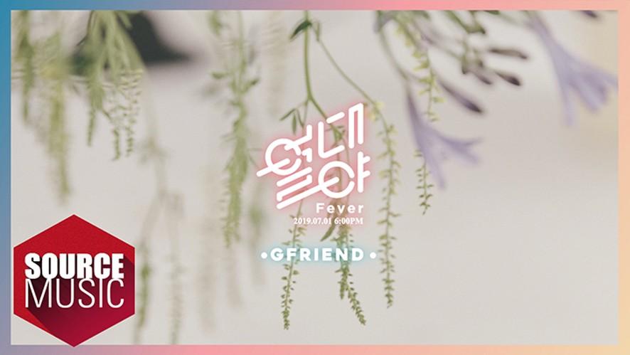 여자친구 GFRIEND 7th Mini Album 'Fever Season' Highlight Medley