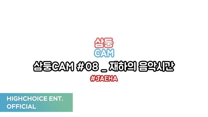 [NTB] 삼둥CAM #08 _ 재하의 음악시간