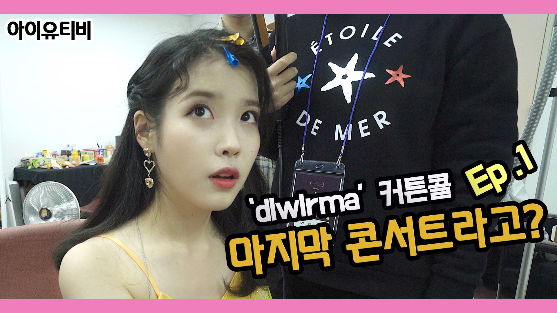 [IU TV] 'dlwlrma.' Concert - Jeju Ep.1