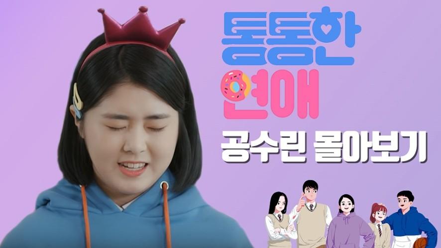<통통한 연애> 공수린 연기 몰아보기 (GSA 샛별)