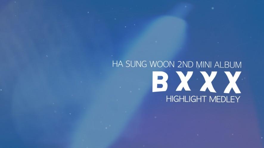 하성운 (HA SUNG WOON) 2nd MINI ALBUM 'BXXX' Highlight Medley
