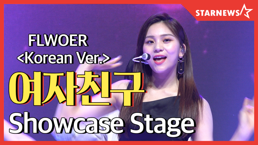 ★여자친구 (GFRIEND) FLOWER (Korea Ver.) / Showcase Stage  ★