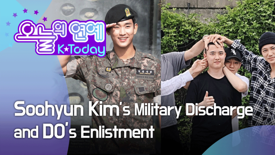 [K Today] Soohyun Kim's Military Discharge and DO's Enlistment (군대 바통터치  김수현 & 디오)